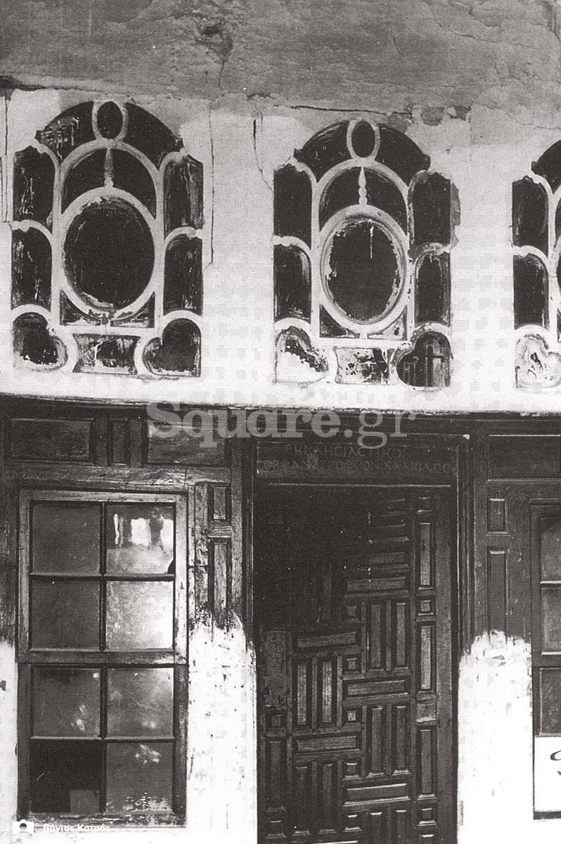25-Πόρτα-και-φεγγίτες-δωματίου-του-σπιτιού-Καράκωστα-Φωτ-Γ-Βραιμάκης-1968-final-square-logo