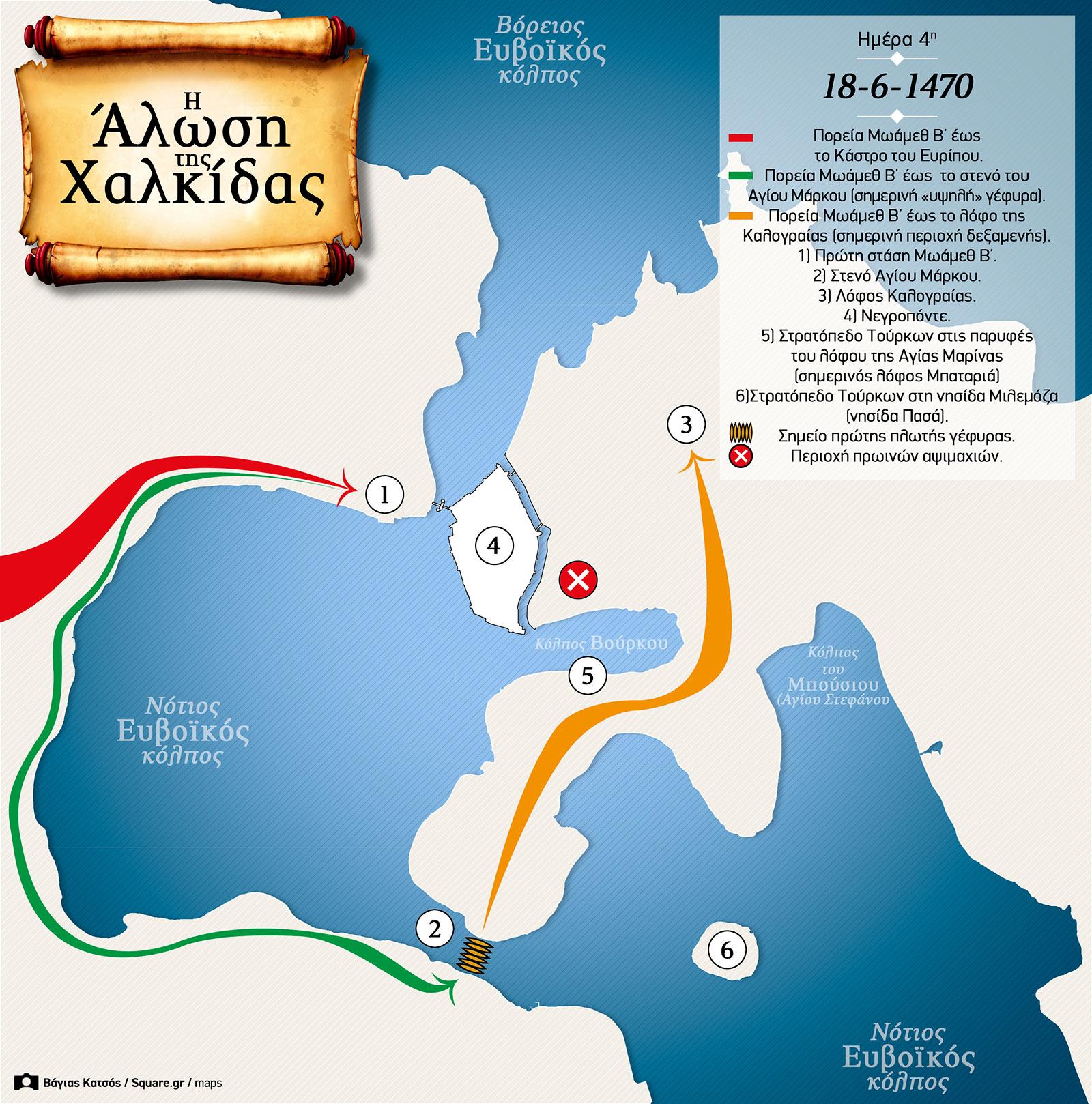 2-Χάρτης-η-άφιξη-του-Μωάμεθ-στη-Χαλκίδα-πολιορκία-του-Νεγροπόντε-και-η-άλωση-του-από-τους-Τούρκους-το-1470