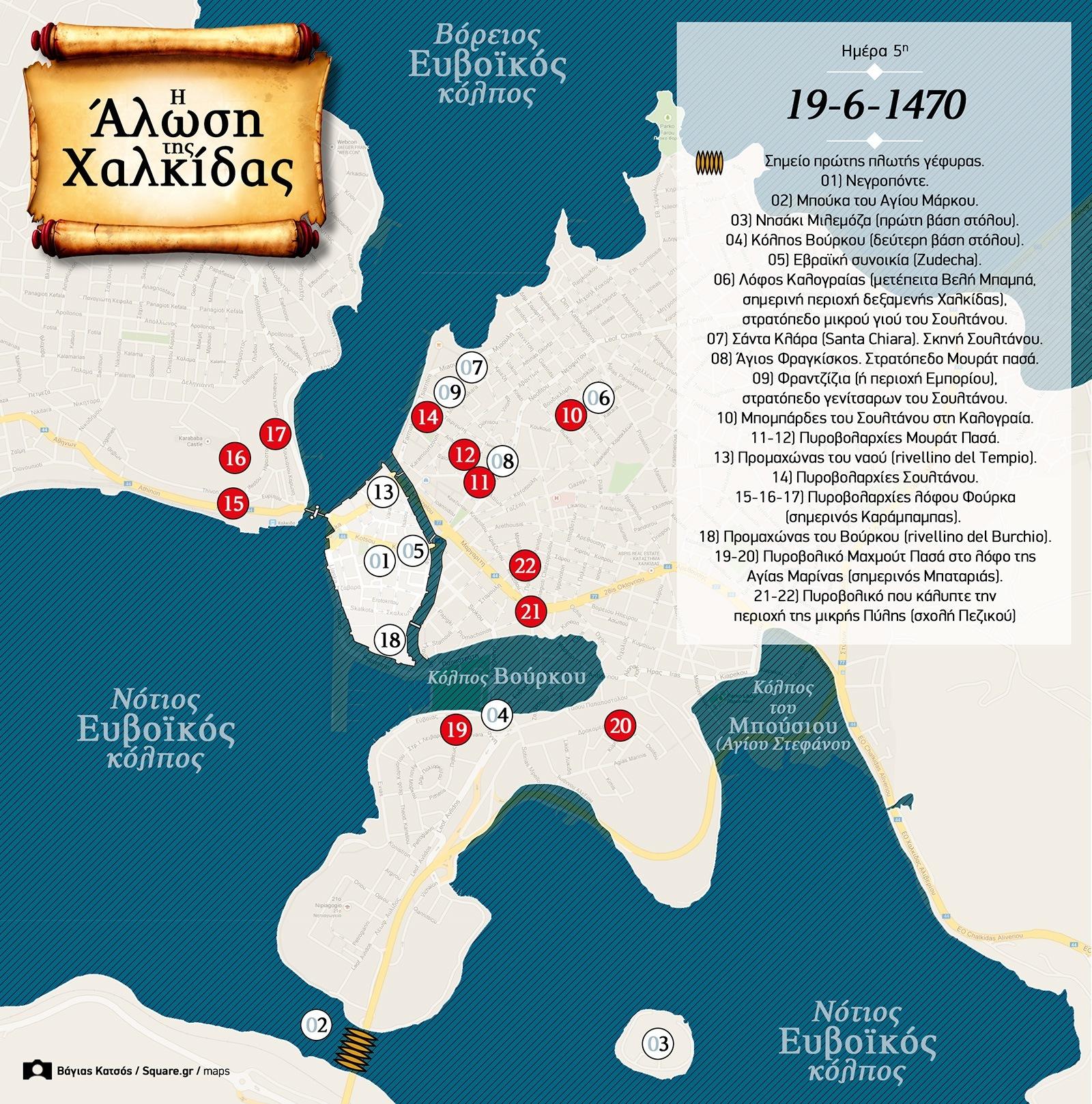 4-Χάρτης-άλωσης-Χαλκίδας-διάταξη-πυροβολαρχιών-Mωάμεθ-Β'-στο-Νεγροπόντε