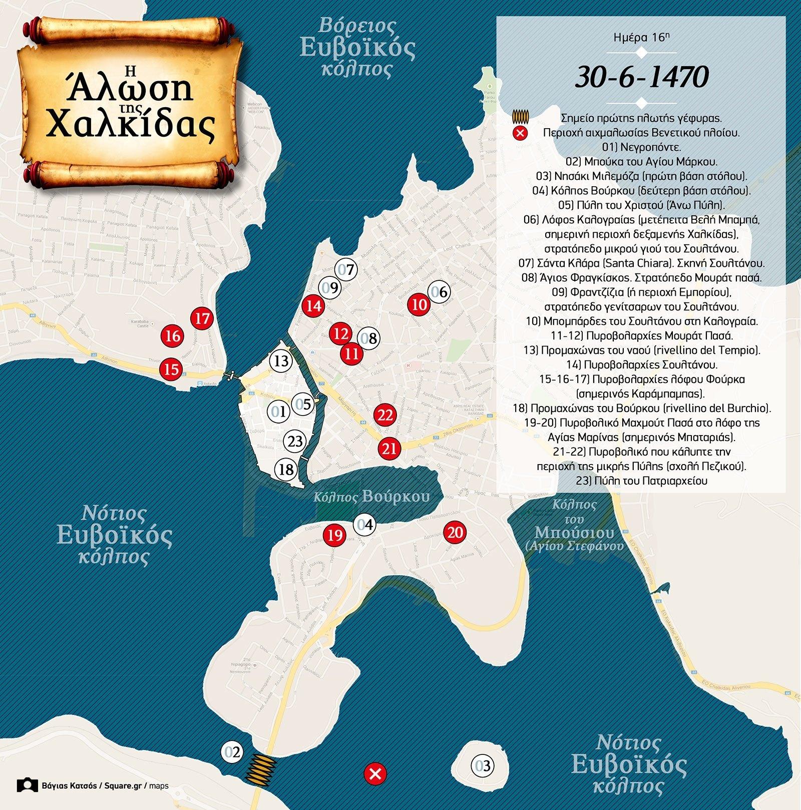 1-Χάρτης-άλωσης-Χαλκίδας-απο-Μωάμεθ-Β-το-καλοκαίρι-του-1470