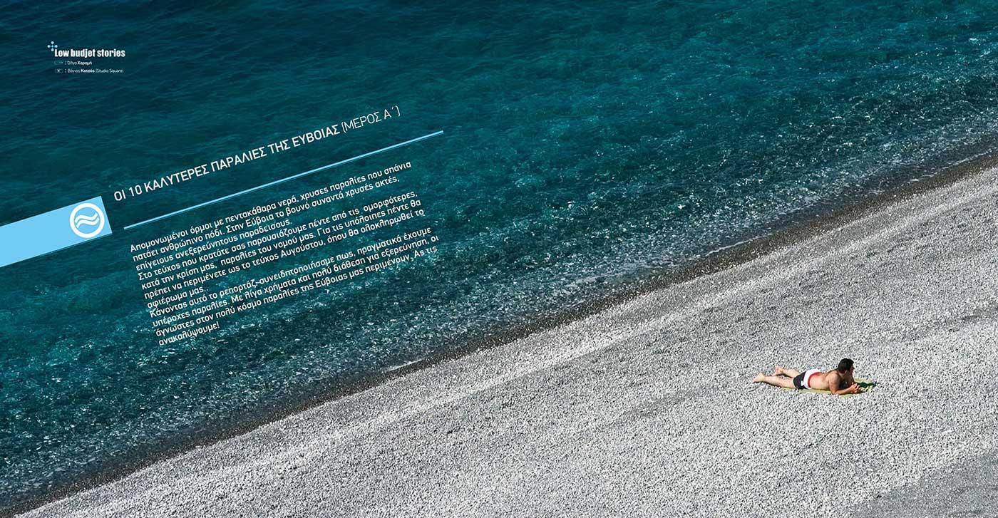 Άνοιγμα-θέματος-«Οι-καλύτερες-παραλίες-της-Εύβοιας».