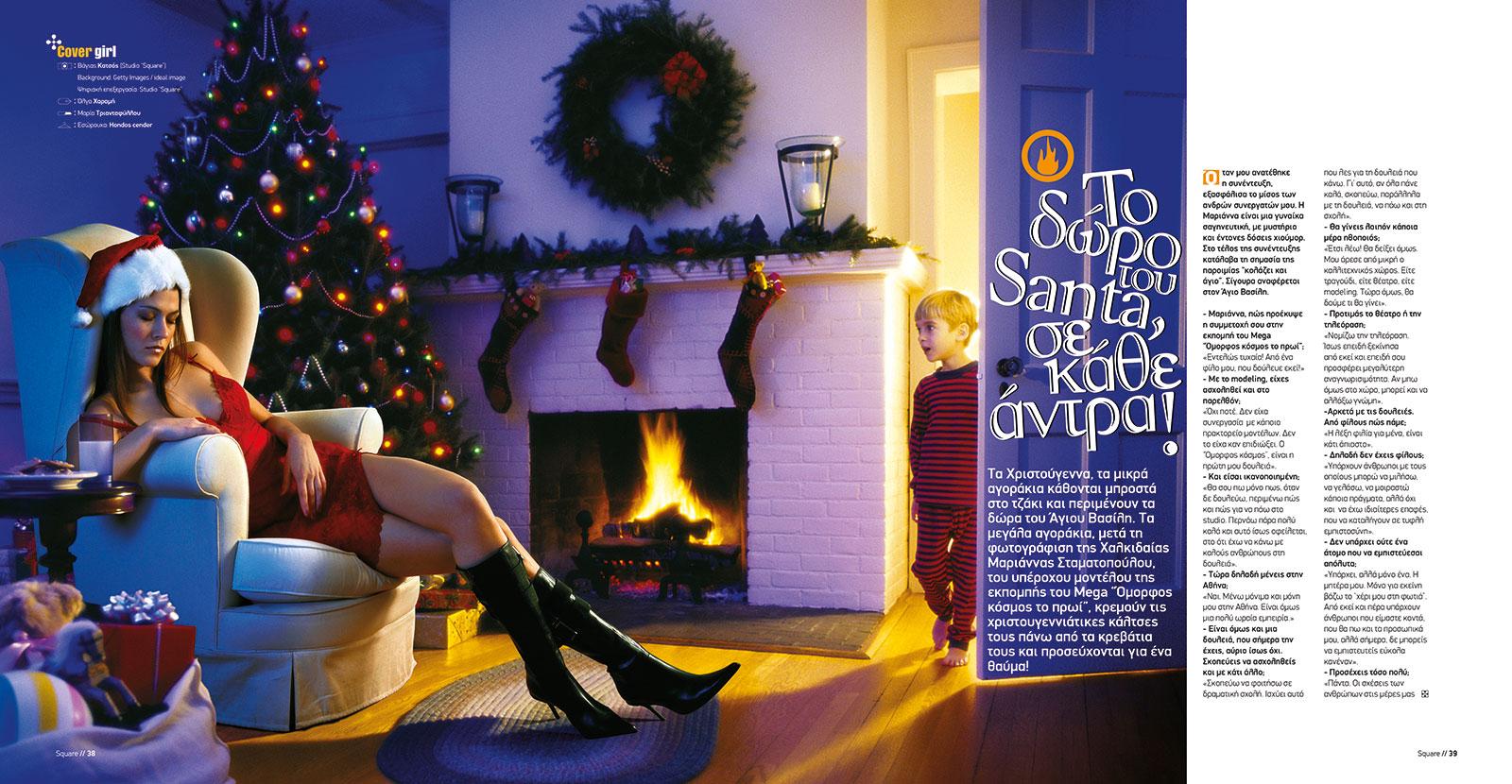 Άνοιγμα-θέματος-«το-δώρο-του-Santa-σε-κάθε-άνδρα».
