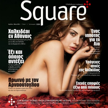 Square, τεύχος 1