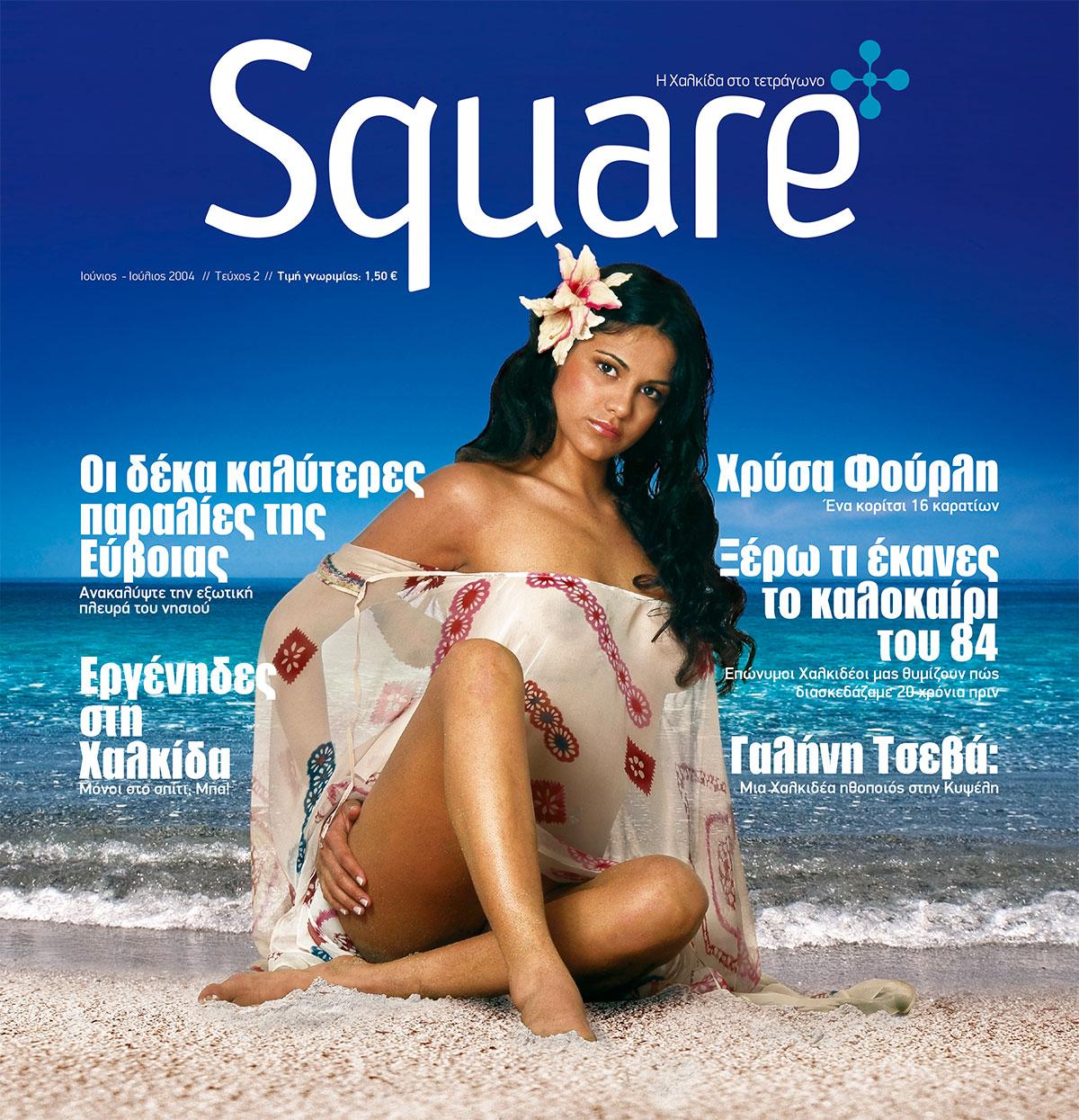 Square,-τεύχος-2