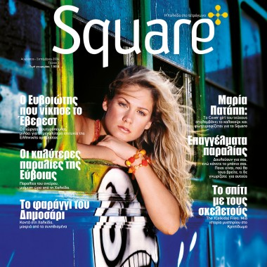 Square, τεύχος 3