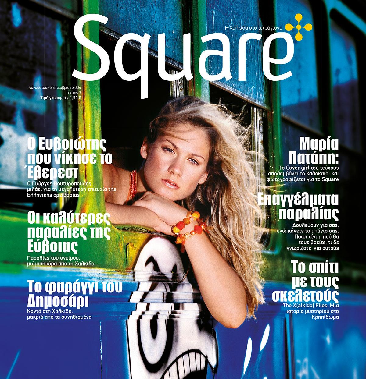 Square,-τεύχος-3