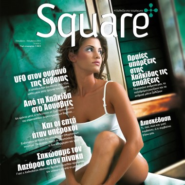 Square, τεύχος 4