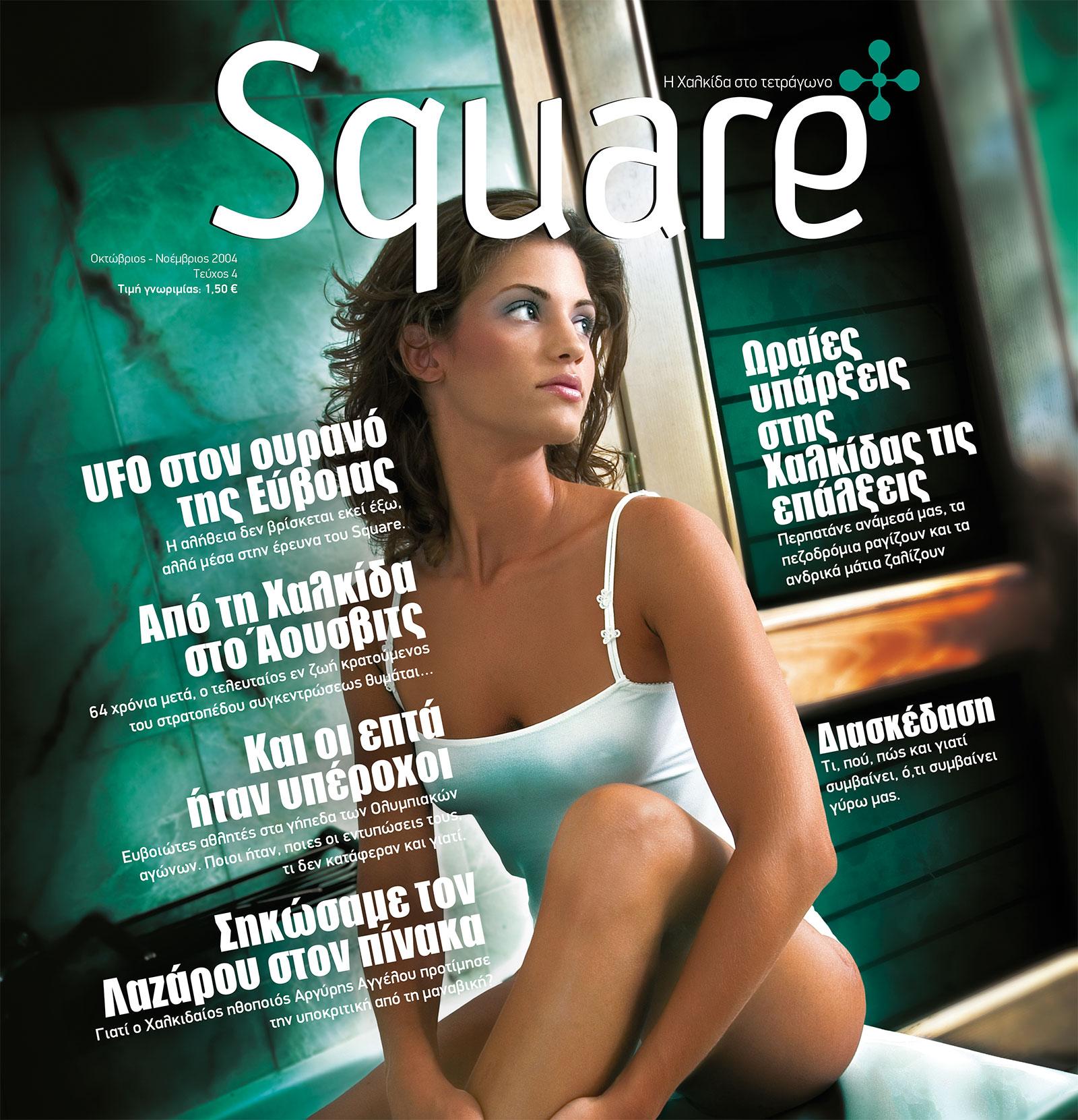 Square,-τεύχος-4