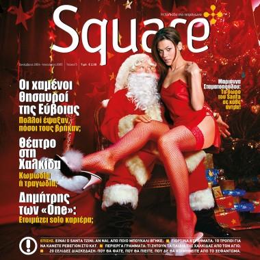 Square, τεύχος 5