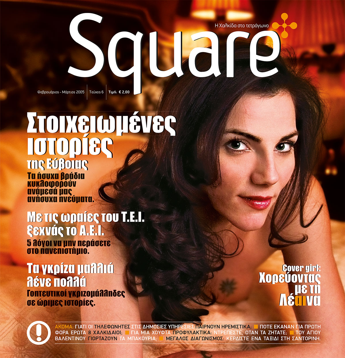 Square,-τεύχος-6
