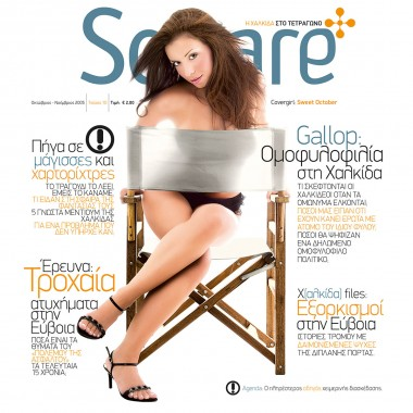 Square, τεύχος 10