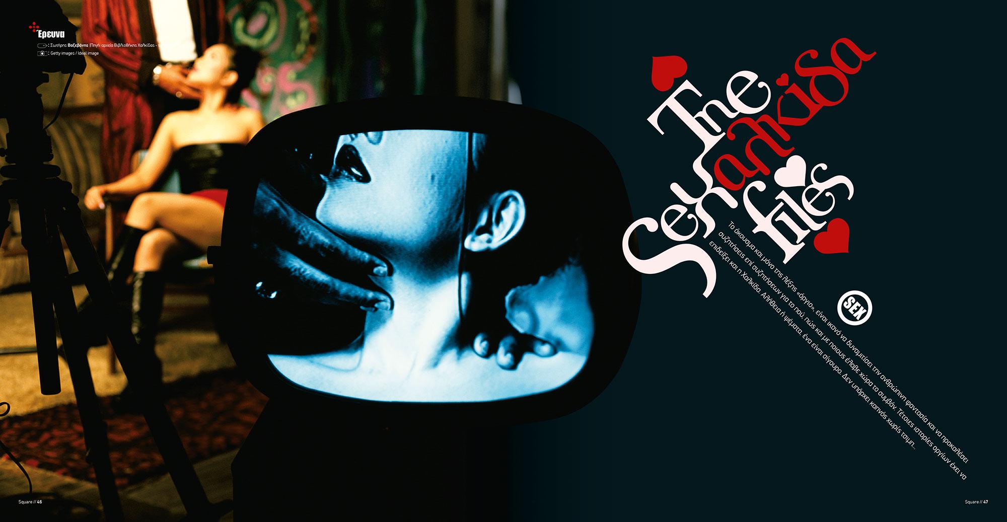 4Άνοιγμα-θέματος-«The-sex-Chalkida-files»