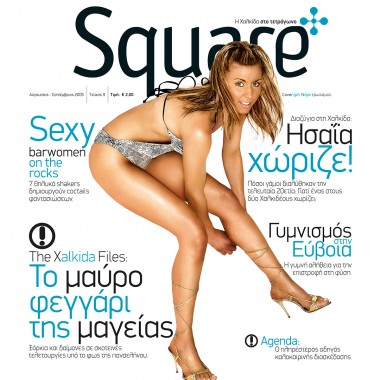 Square, τεύχος 9