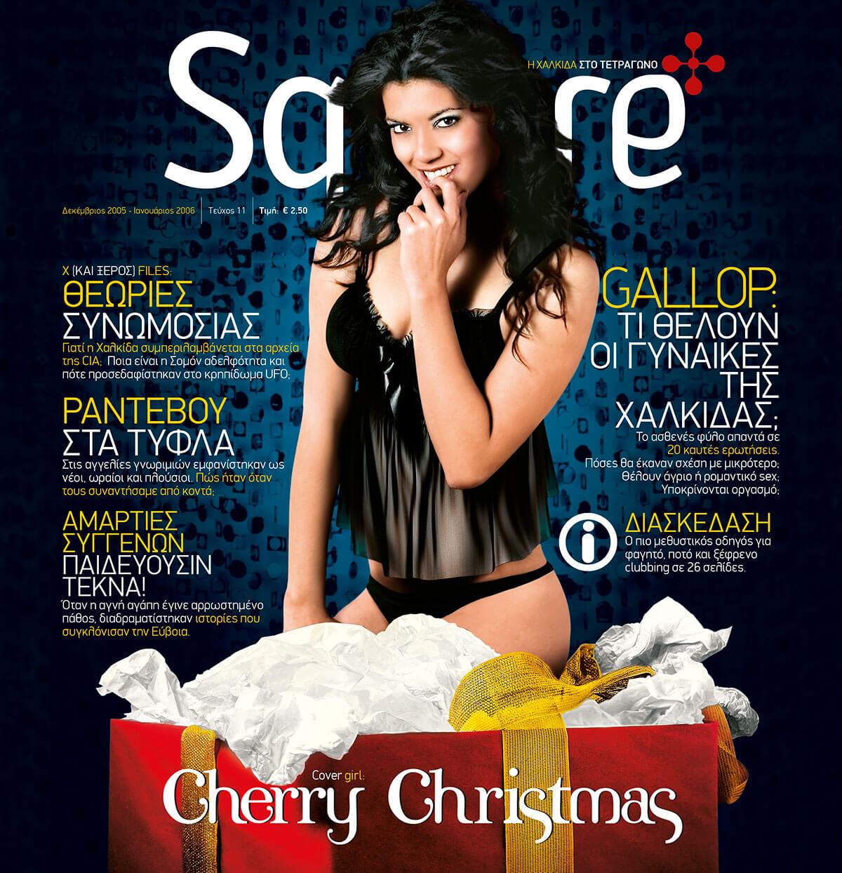 1-Εξώφυλλο-Square-τεύχος-11-Μοντέλο-Τσέρη-Αλίμου-Φωτογραφία-Βάγιας-Κατσός
