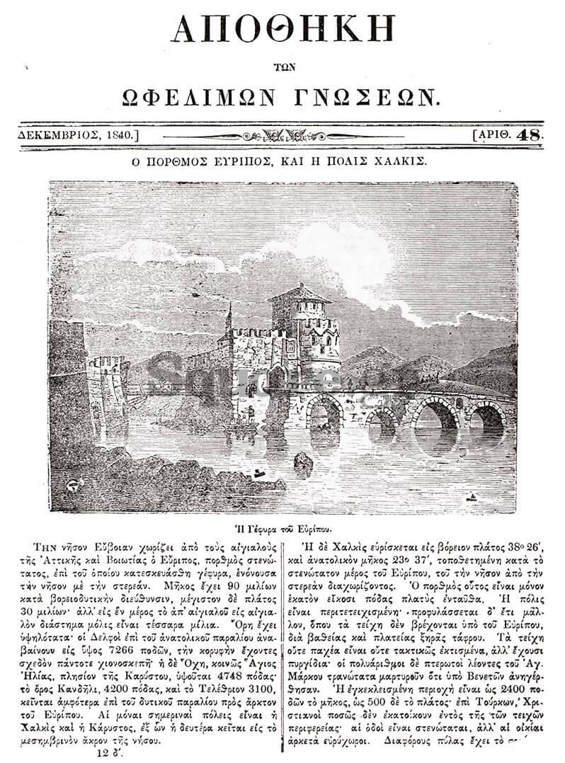 2-«Αποθήκη-των-ωφελίμων-γνώσεων»,-Δεκέμβριος-1840,-αριθμός-τεύχους-48.-«Ο-πορθμός-Εύριπος-και-η-πόλις-Χαλκίς»