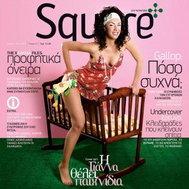 Square, τεύχος 13
