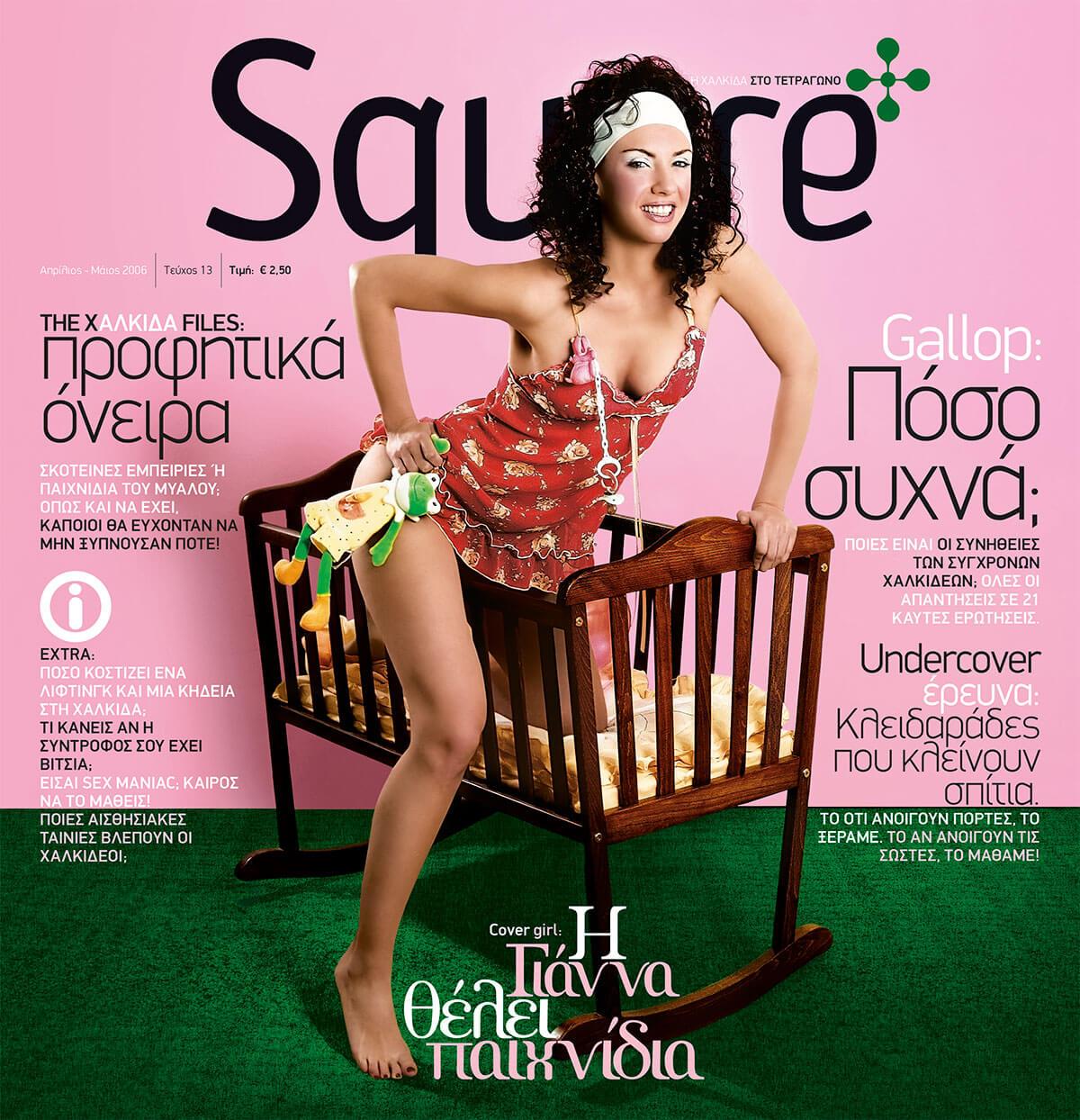 1-Εξώφυλλο-Square-τεύχος-13-Μοντέλο-Γιάννα-Χατζημιχάλη