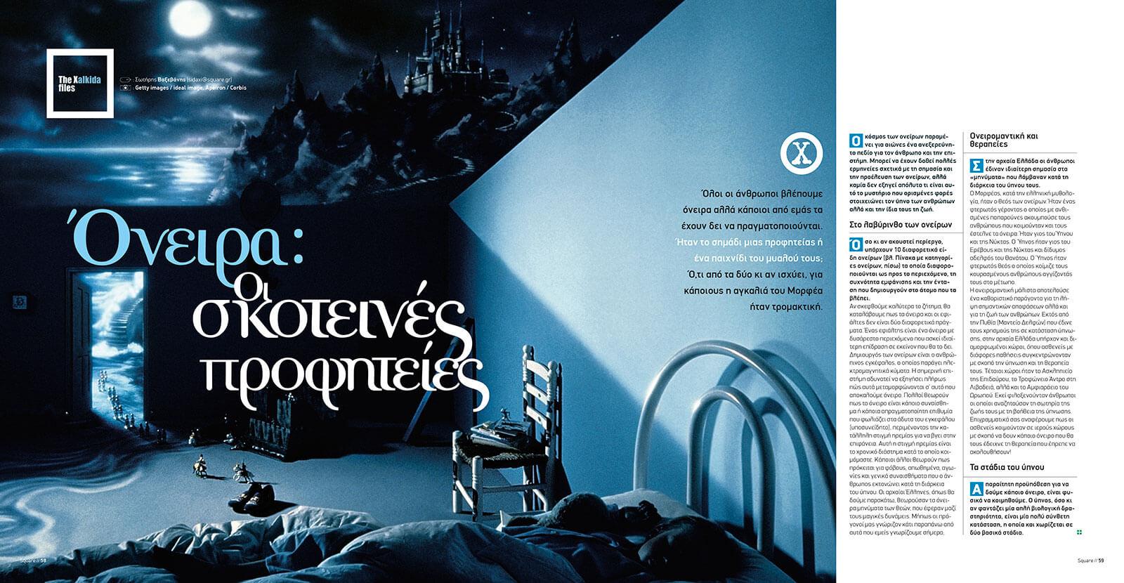 5-Όνειρα-οι-σκοτεινές-προφητείες