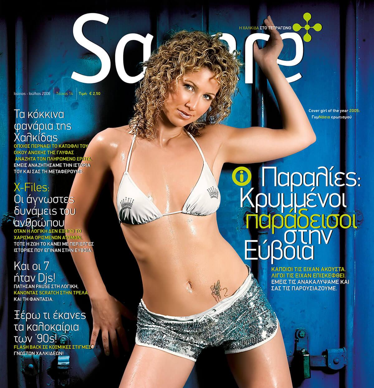 1-Εξώφυλλο-Square-τεύχος-14-Μοντέλο-Νάσια-Μπαζίγου