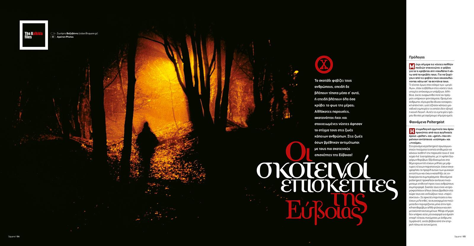 7-Οι-σκοτεινοί-επισκέπτες-της-Εύβοιας