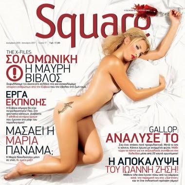 Square, τεύχος 17
