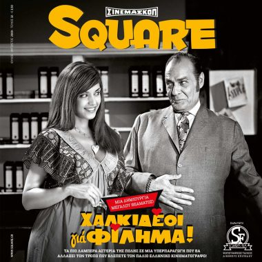 Square, τεύχος 32