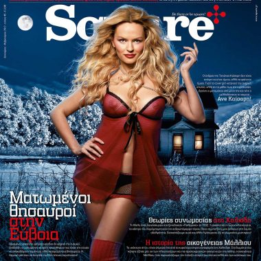 Square, τεύχος 45
